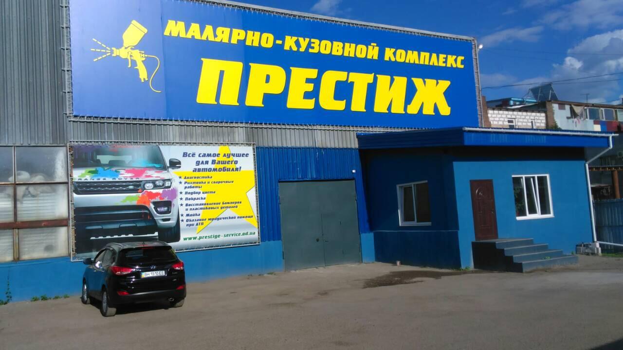 Малярно кузовной комплекс Престиж на Дальницкой