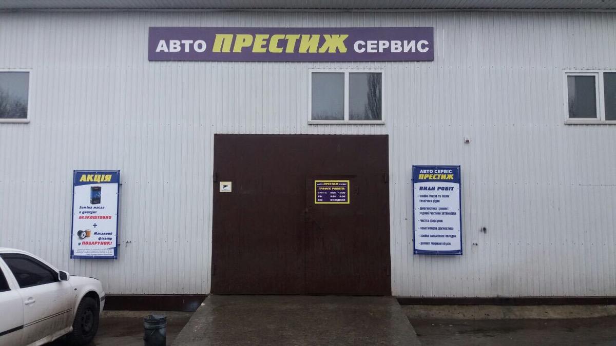 СТО Престиж в Киеве