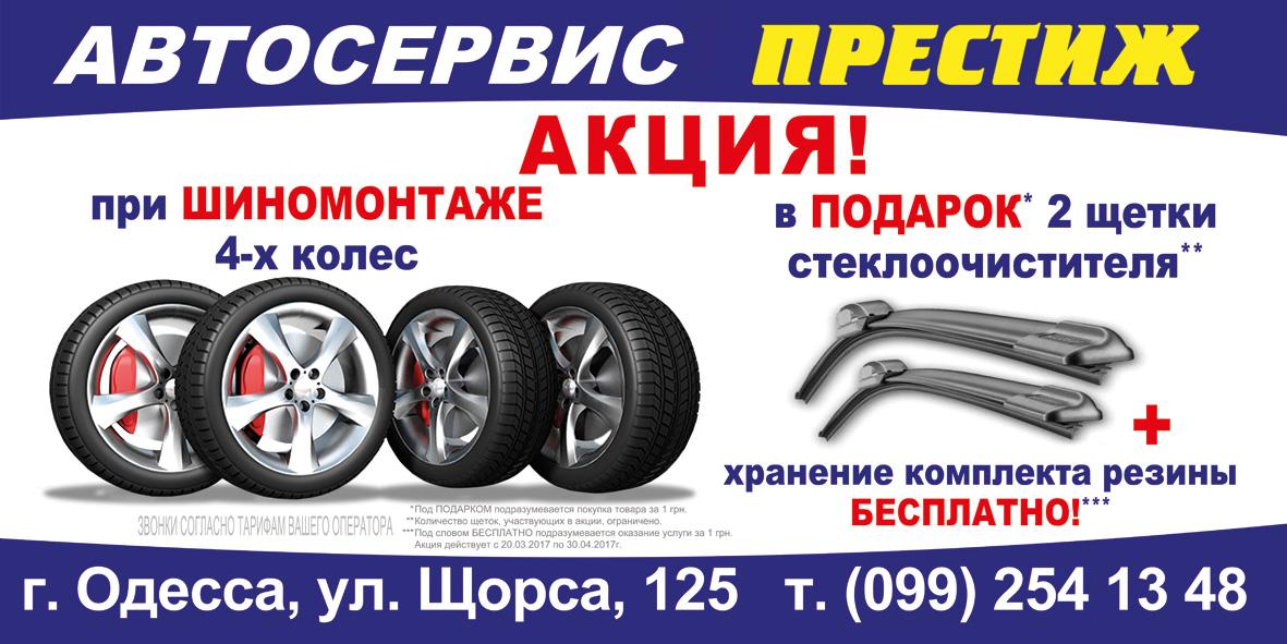 Акции автосервиса Престиж