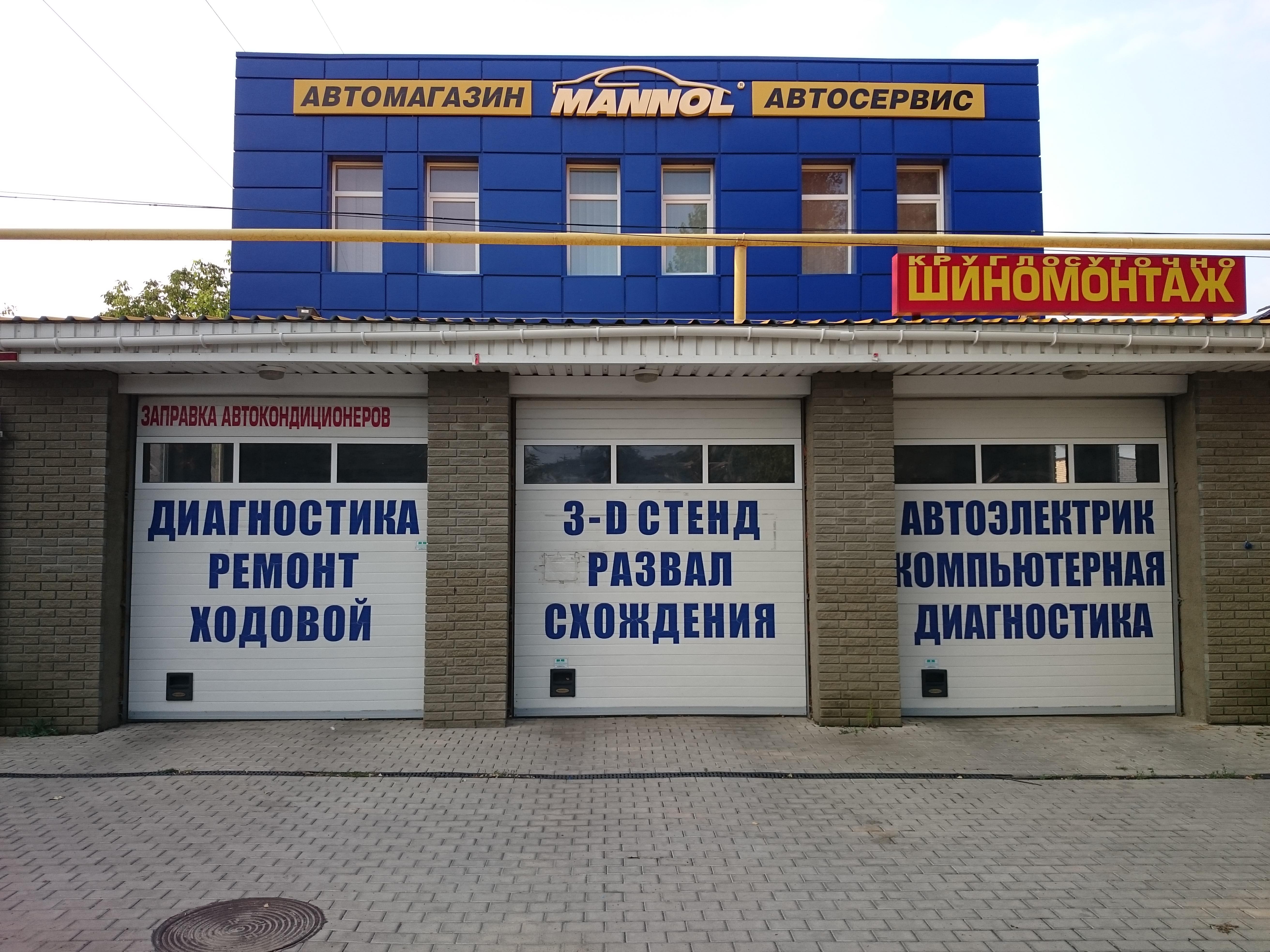 СТО в Луганске